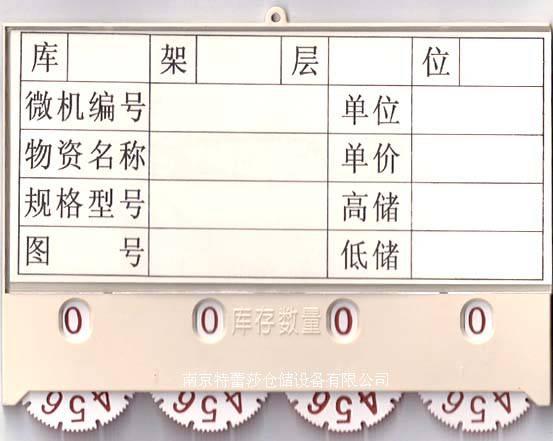 H型磁性材料卡